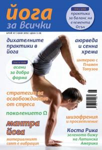 мантра йога, йога за мъже
