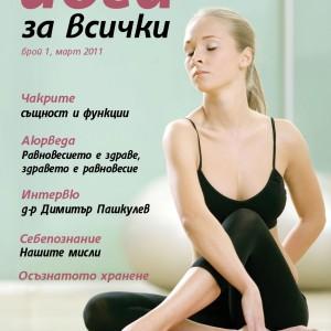 въведение в йога