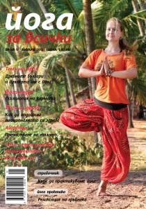 древните българи и йога, йогасутра, психология на кармата
