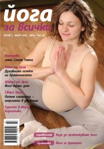 бременността, йога транс данс, Панчакарма