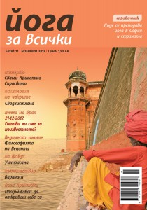 21-12-2012 , възнесение, варанаси, изследване на карма