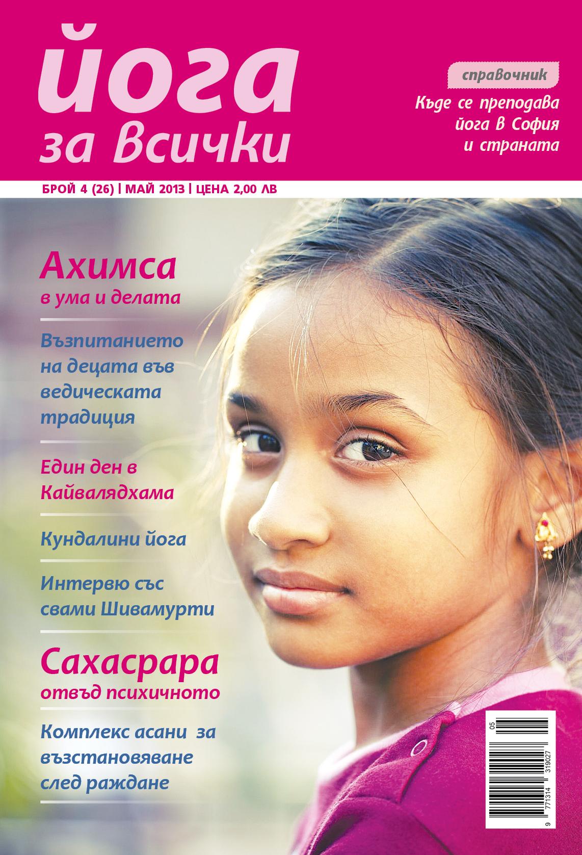 възпитанието на децата във ведическата традиция
