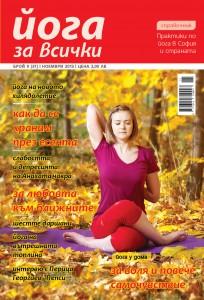 любовта към ближните, шестте даршани, Туммо йога, Анахата чакра