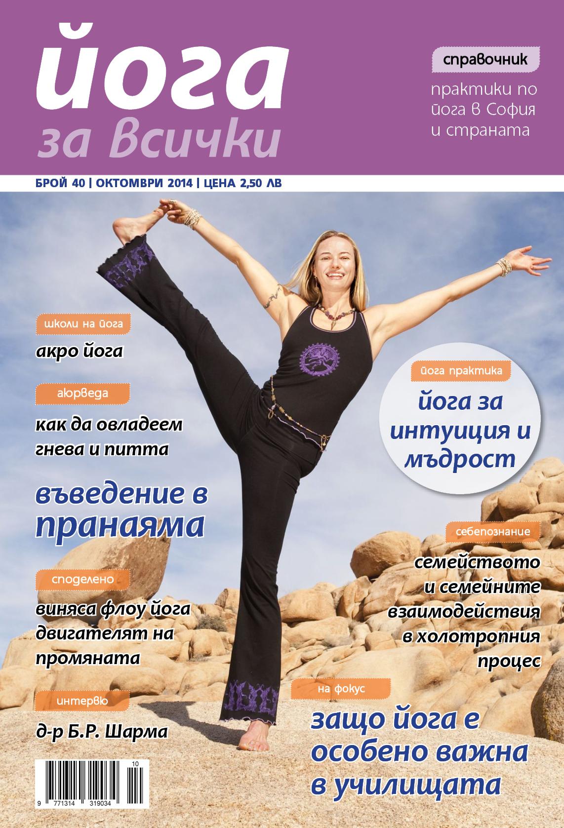 йога в училищата, акро йога, йога за интуиция