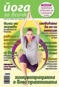 Концентрацията в йога, уджай, пранаяма