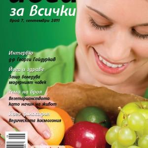 брахман, йога и здраве, д-р Георги Гайдурков