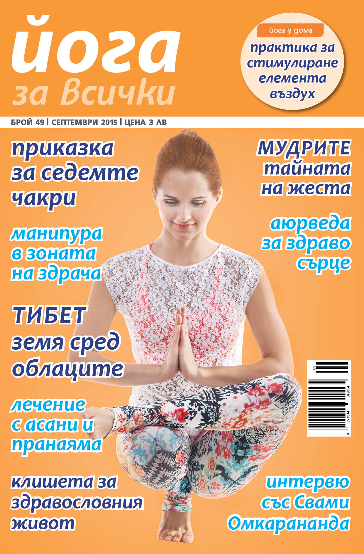 мудрите, манипура, йога терапия