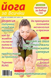 регресия, история на йога