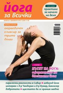 инбаунд йога