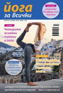 четирите пътеки в йога