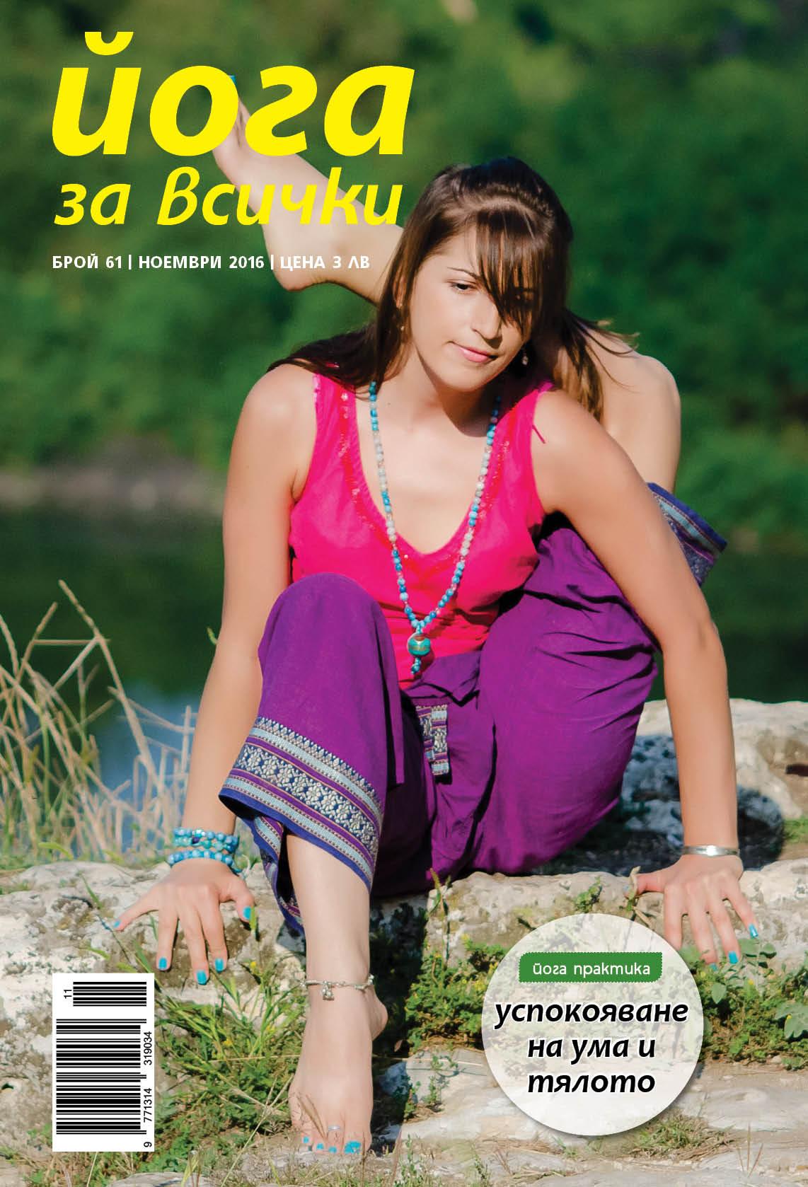 йога при безплодие