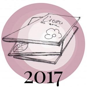 """Списание """"Йога за всички"""" 2017 г."""