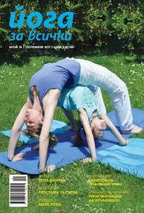 йога дхарма