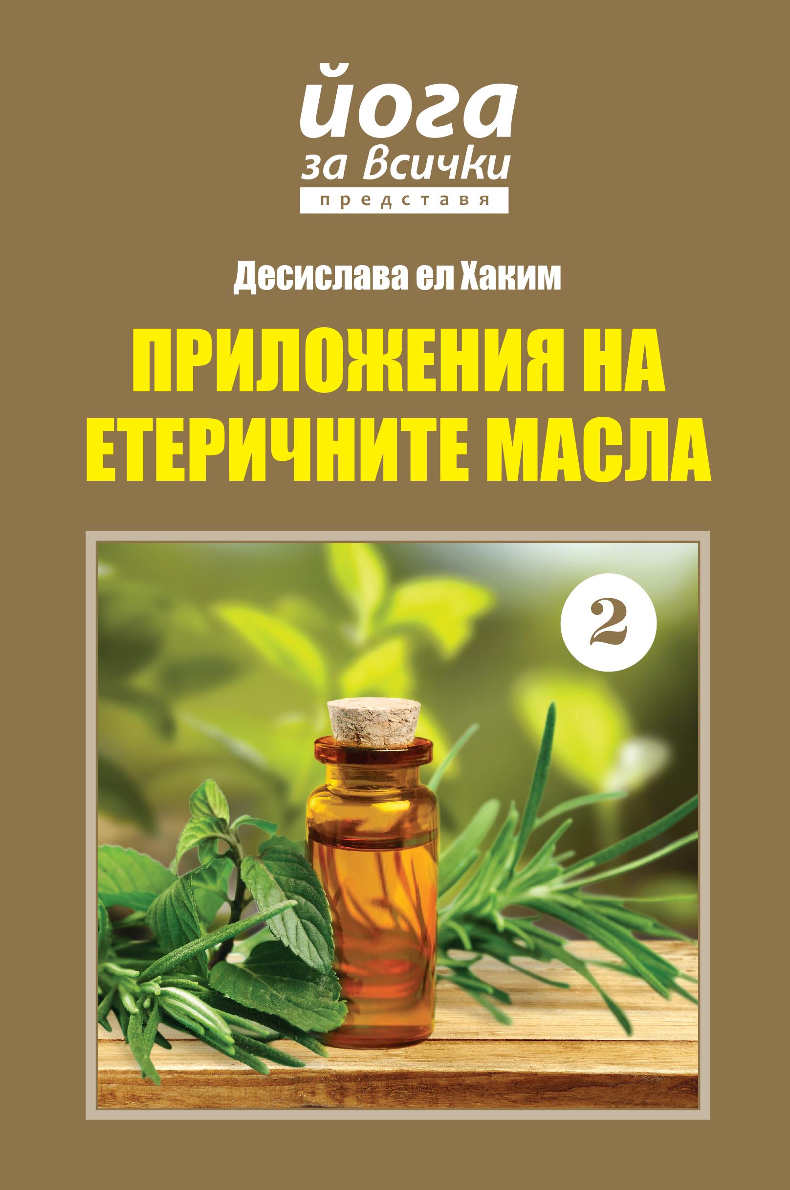 приложения на етеричните масла-2